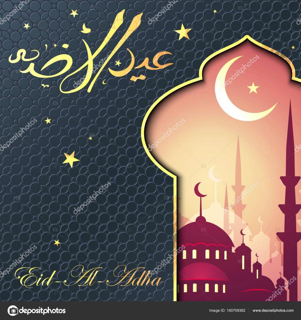 Eid Al Adha Greeting Cards Stock Vector Vklim2011 160709362