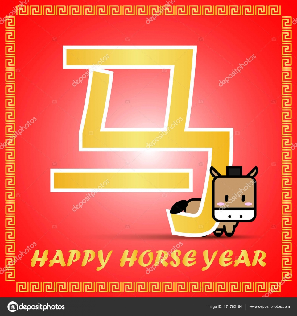 Big golden chinese word symbol icon of chinese zodiac calendar big golden chinese word symbol icon of chinese zodiac calendar with cute cartoon character for horse biocorpaavc