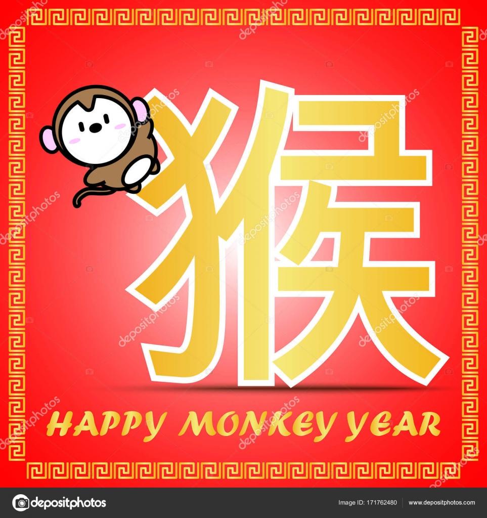 Calendario Zodiacale Cinese.Icona Di Simbolo Di Parola Cinese Dorato Grande Del