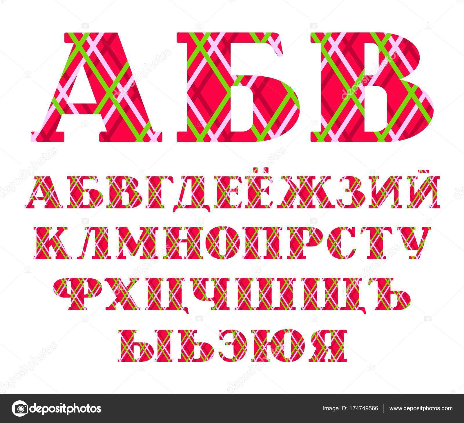 Russian font, color lines on red background, vector. — Stock Vector ...