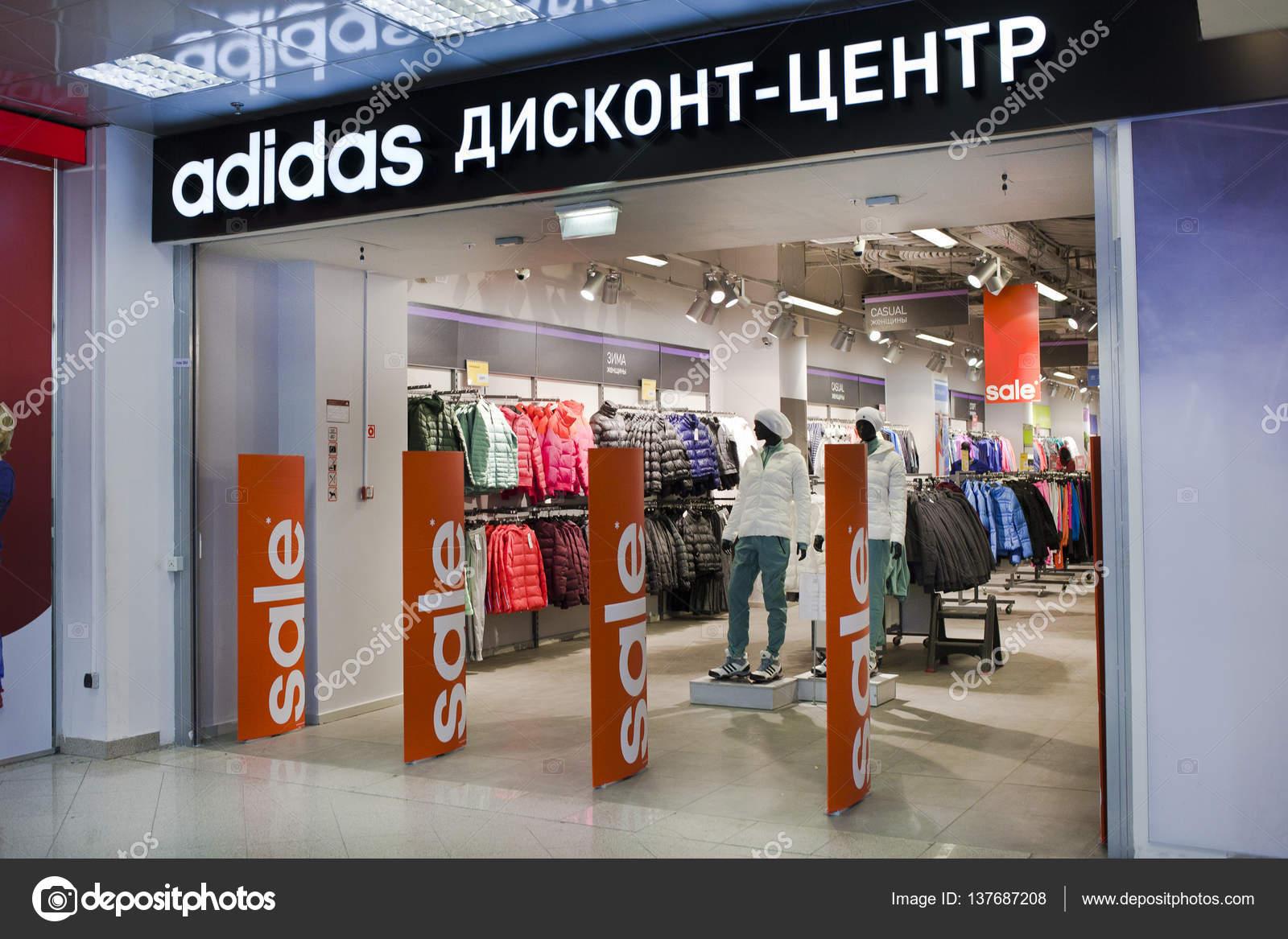 4e9c5949 Дисконт центр Адидас в торговый центр. Москва. 09 января 2017 г. — Фото  автора Vicdemi