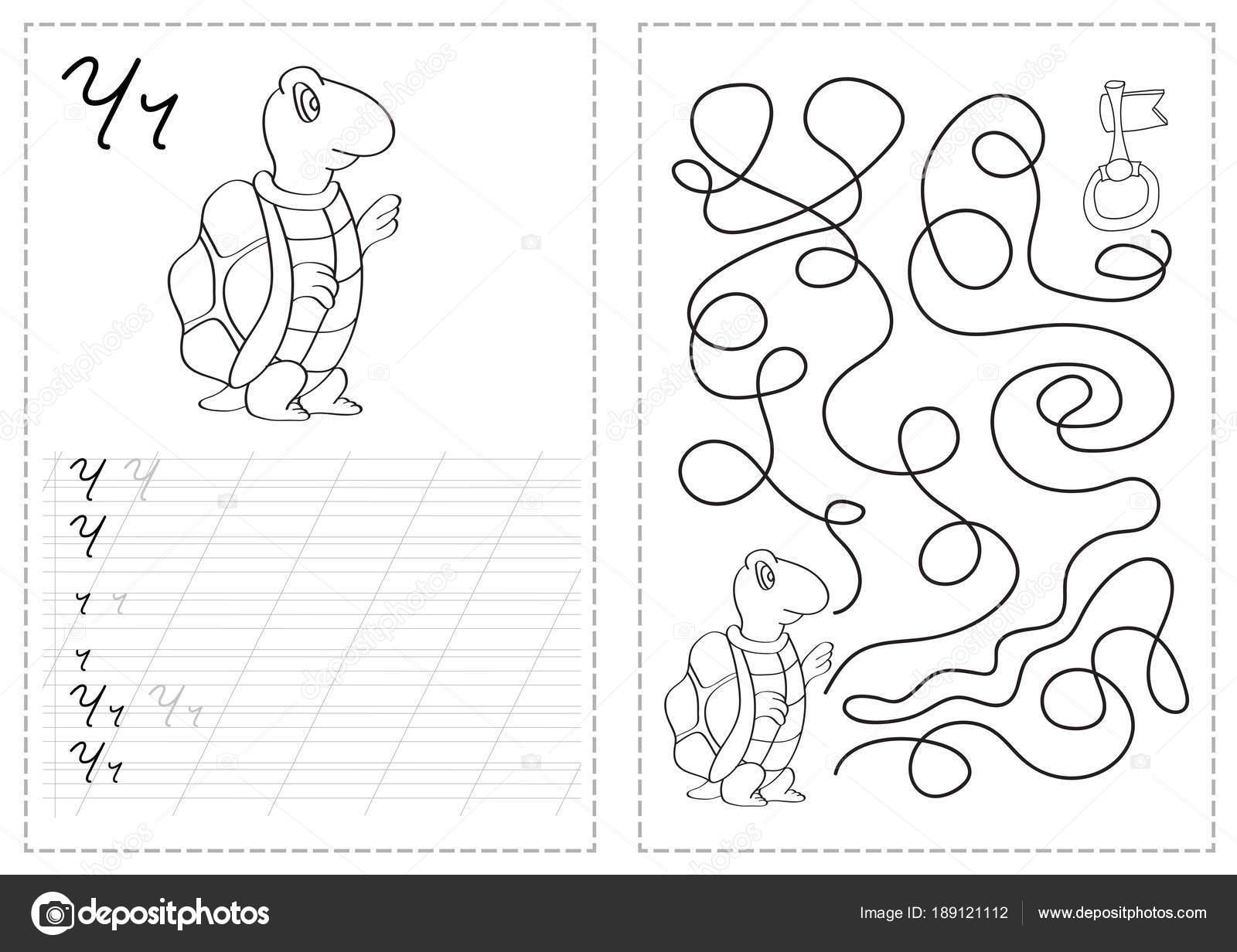 Alphabet Buchstaben nachzeichnen Arbeitsblatt mit russischen ...
