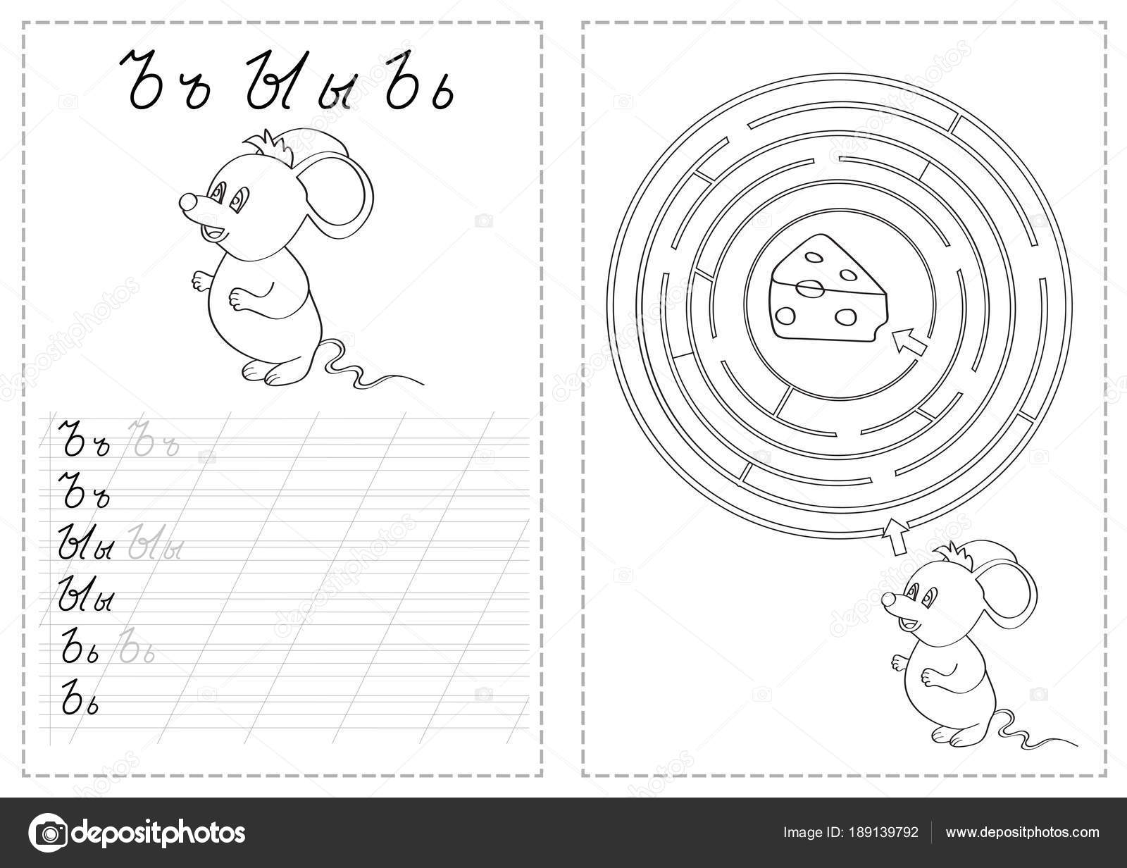 Alphabet letters tracing worksheet with russian alphabet letters ...