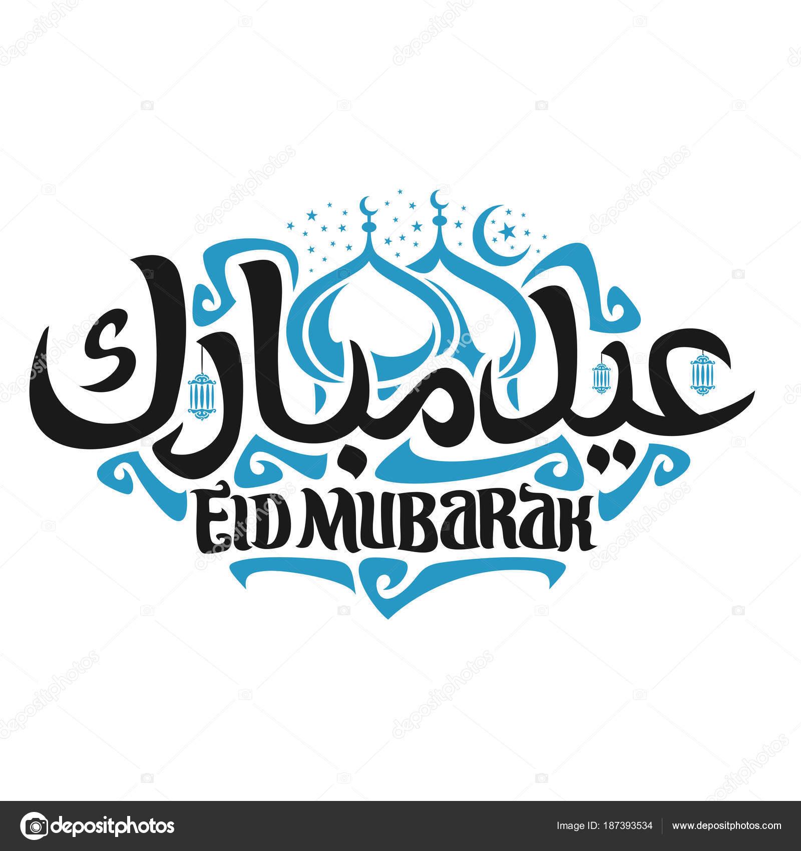 Vector logo muslim holiday eid mubarak calligraphy sign original vector logo for muslim holiday eid mubarak calligraphy sign with original brush typeface for black words eid mubarak in arabic with hanging lamps kristyandbryce Image collections