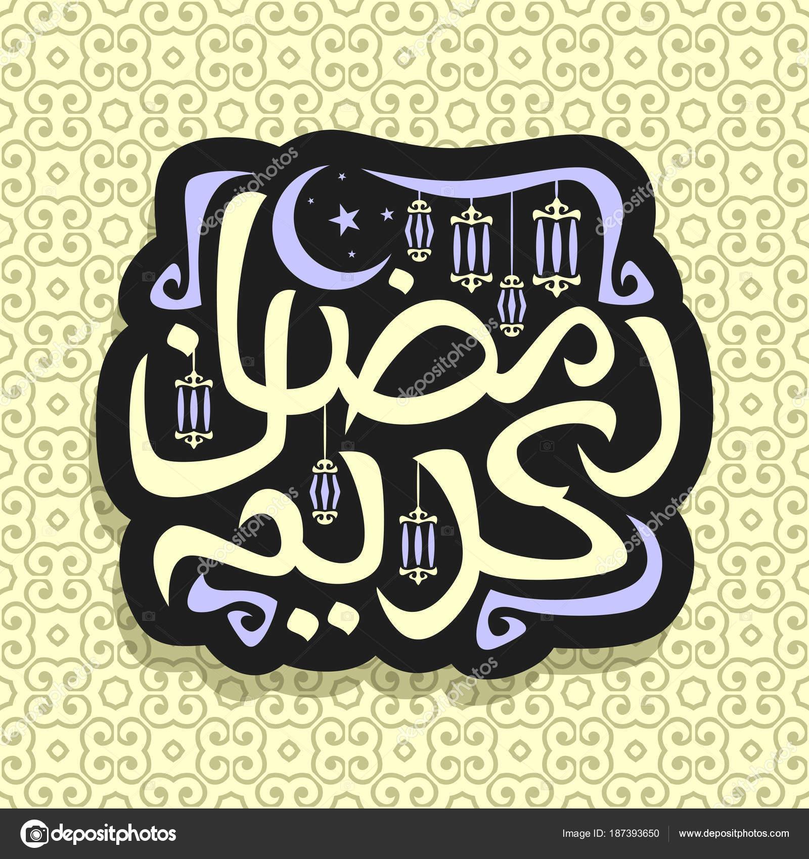 Vector Logo Muslim Greeting Calligraphy Ramadan Kareem Black Sign