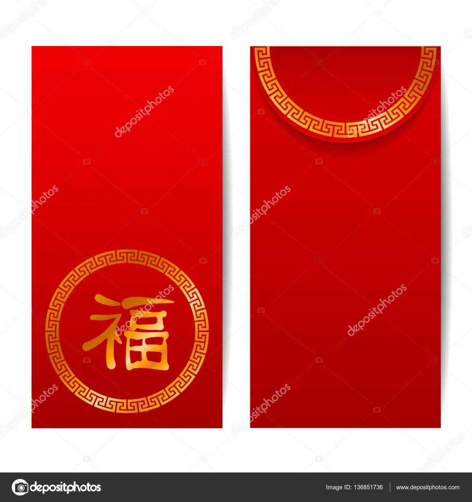 Chinesische rote Umschlag mit Hieroglyphe Fu — Stockvektor © Pazhyna ...