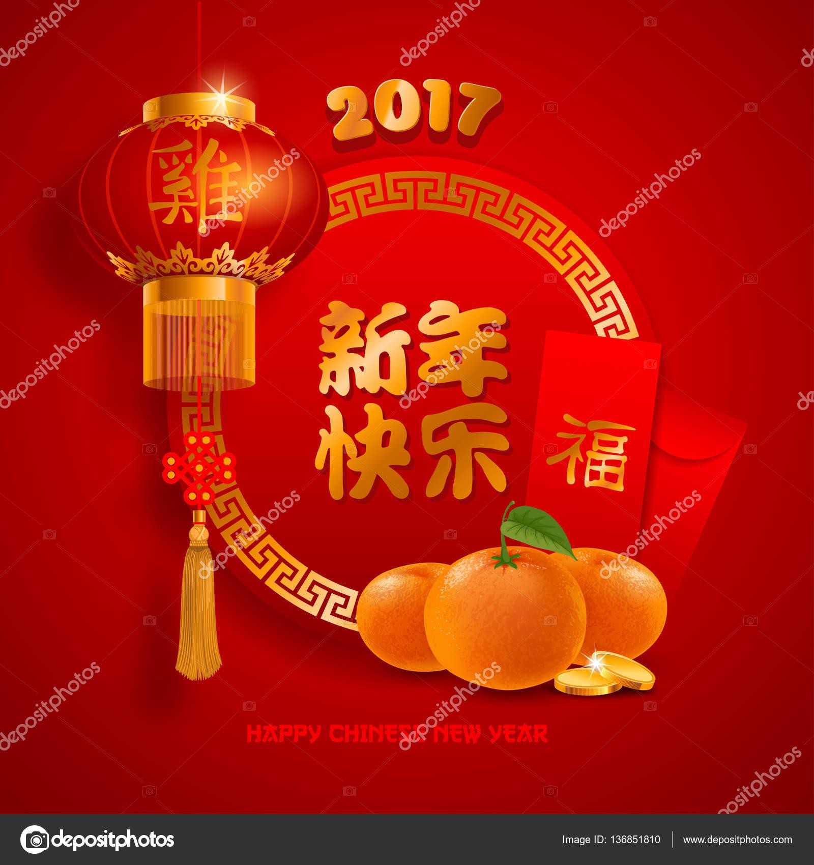 Chinesisches Neujahr-Begrüßung — Stockvektor © Pazhyna #136851810