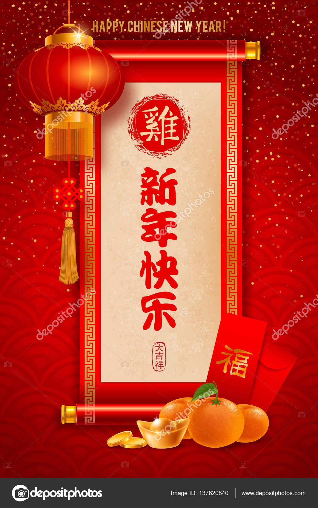 Chinesisches Neujahr-Begrüßung — Stockvektor © Pazhyna #137620840