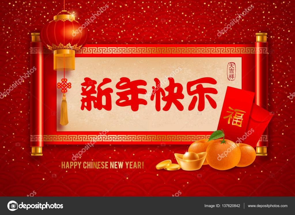 Chinesisches Neujahr-Begrüßung — Stockvektor © Pazhyna #137620842