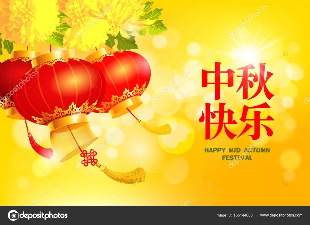 Mid autumn festival stock vector pazhyna 165144008 chinese lantern festival design translation characters happy mid autumn festival greeting card vector illustration vector by pazhyna kristyandbryce Choice Image