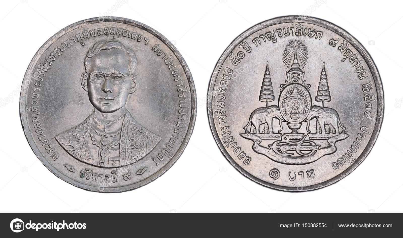 Thailand 1 Baht Münze 1996 Isoliert Auf Weißem Hintergrund