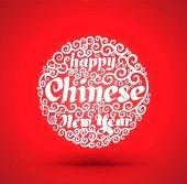 glückliches chinesisches neues Jahr Kalligraphie Kreis.