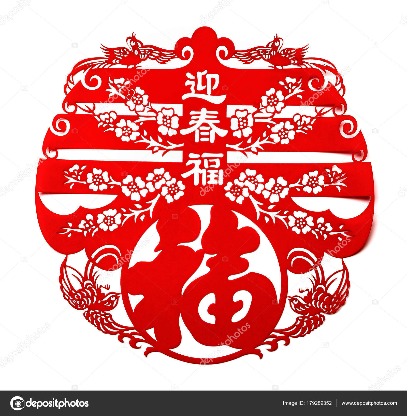 Red Flat Paper Cut White Symbol Chinese New Year Chinese Stock