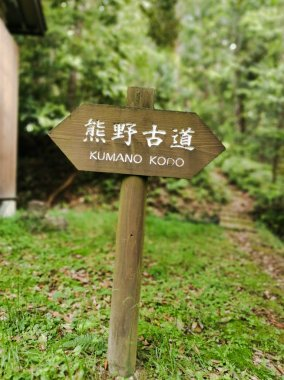 Wooden sign on the trail of the Kumano Kodo pilgrimage trail in Wakayama, Japan. A Unesco World Heritage site.