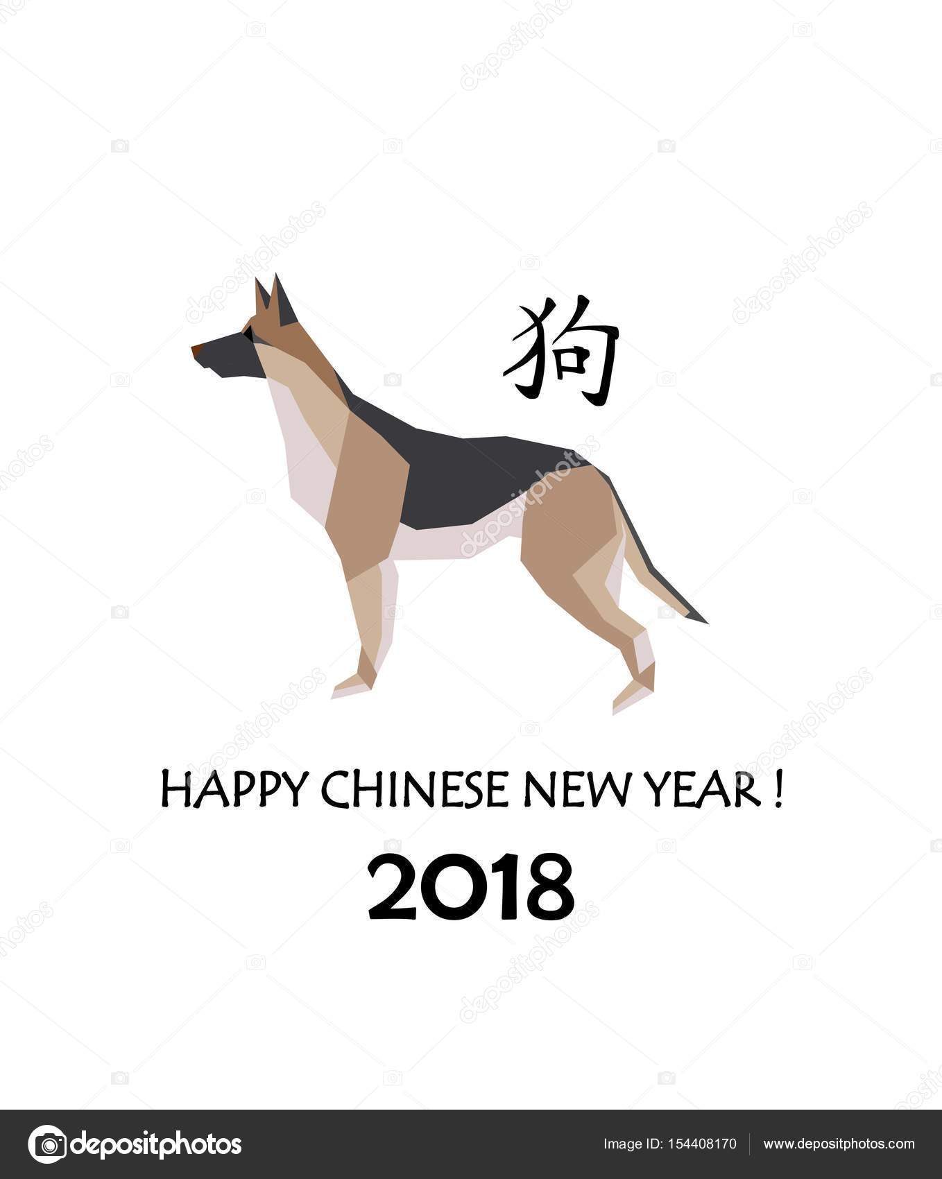 Greeting card for chinese new year 2018 with dog german shepherd and greeting card for chinese new year 2018 with dog german shepherd and hieroglyph dog stock m4hsunfo