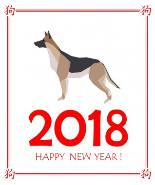 Greeting card for 2018 New Year with Dog German shepherd and red hieroglyph frame