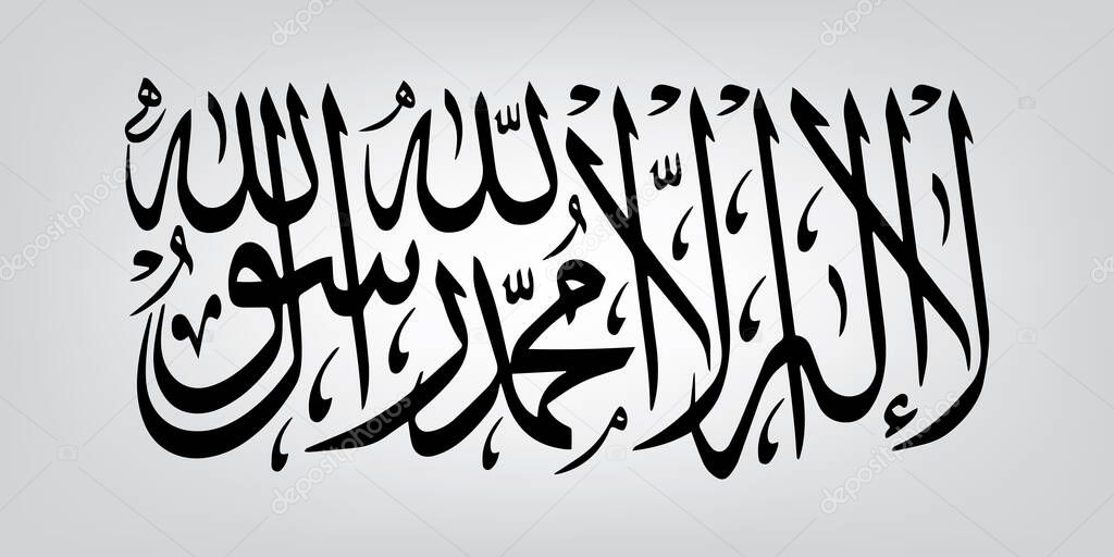 La Ilaha Illallah Muhammadur Rasulullah For The Design Of Islamic Holidays This Calligraphy Means There Is No God Worthy Of Worship Except Allah And Muhammad Is His Messenger Vector Template Premium Vector In Adobe Illustrator