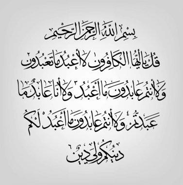 Surah kafiroon The Disbelievers