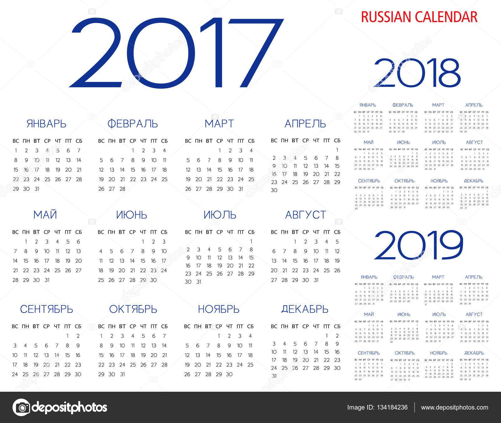2017 2018 2019 Ford Price: Вектор: календари. Русский календарь 2017-2018-2019 вектор