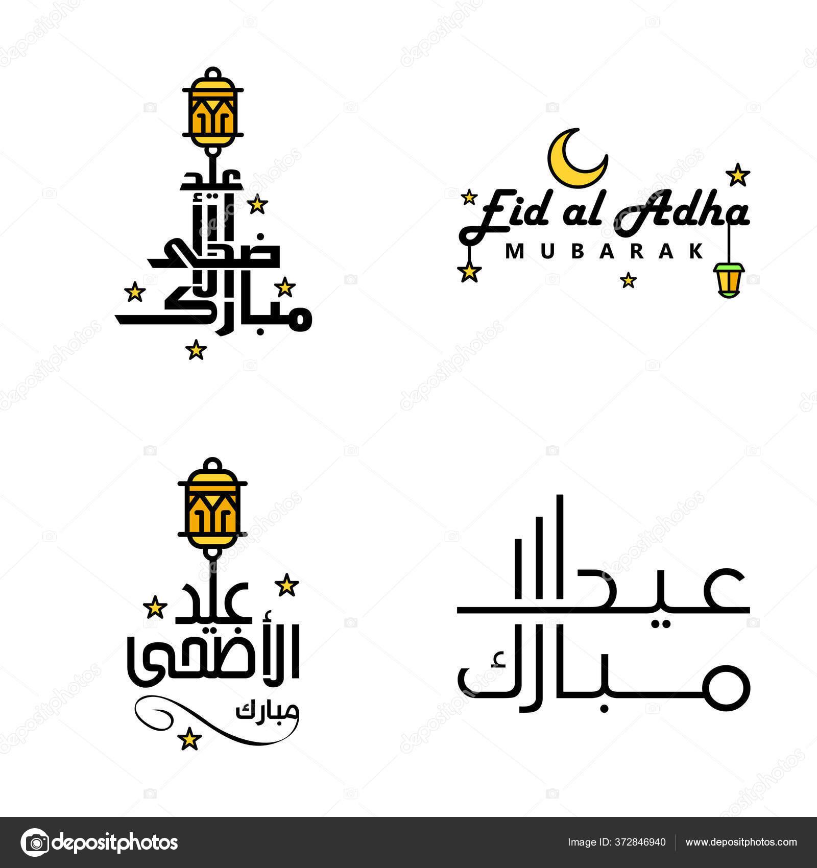 Happy Eid Mubarak Selamat Hari Raya Idul Fitri Eid Fitr Vector Image By C Flatart Vector Stock 372846940