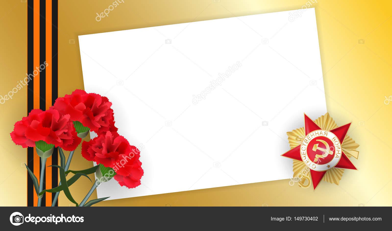 Фото с по поздравительных открыток