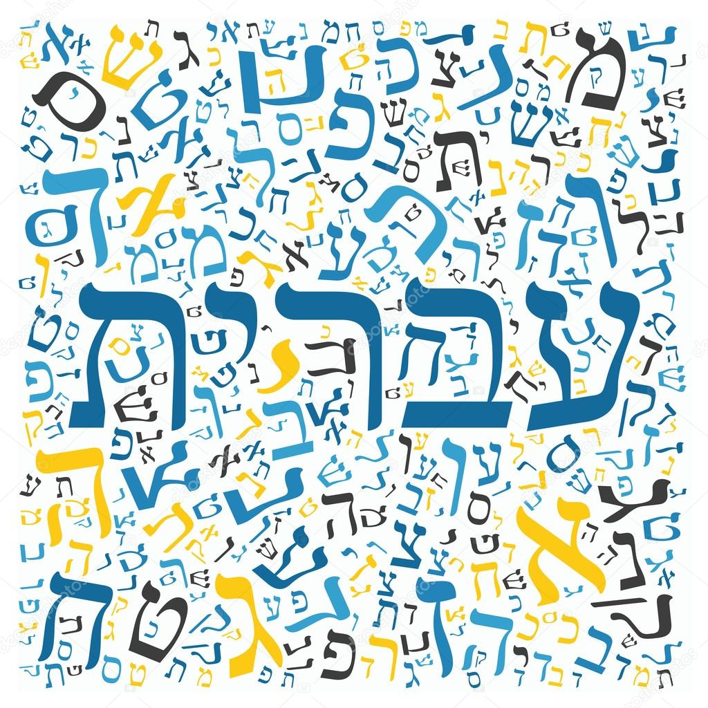 creative hebrew alphabet texture background ストック写真