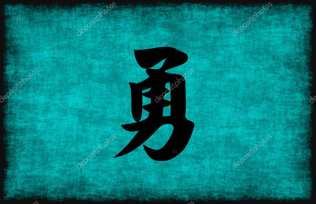 Chinese Character Painting For Courage Stock Photo Kentoh 125508074