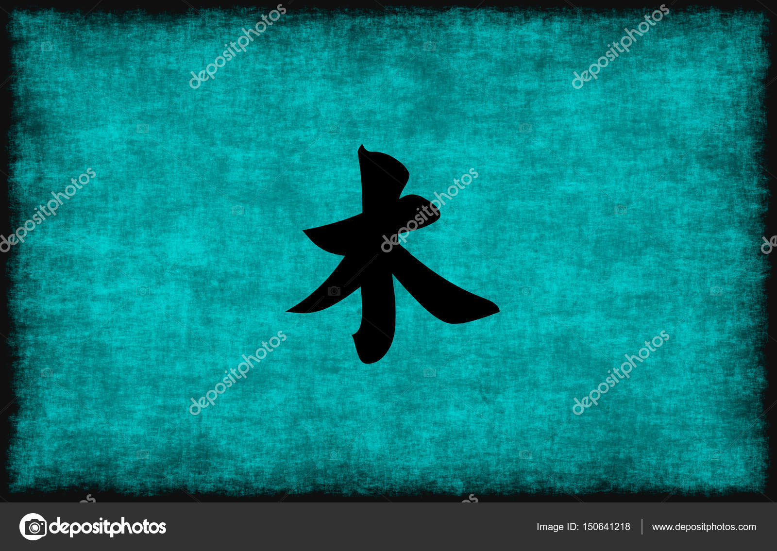 Chinese Character Painting For Wood Element Stock Photo Kentoh