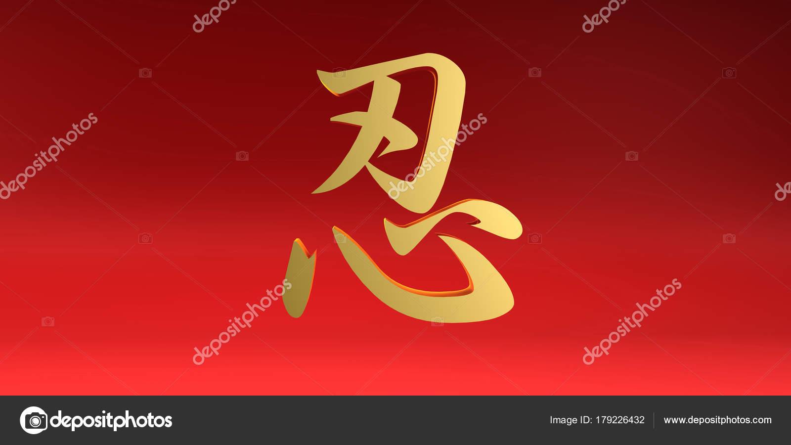 Patience Chinese Calligraphy Symbol Stock Photo Kentoh 179226432
