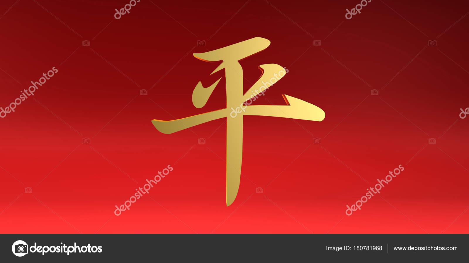 Peace Chinese Calligraphy Symbol Stock Photo Kentoh 180781968