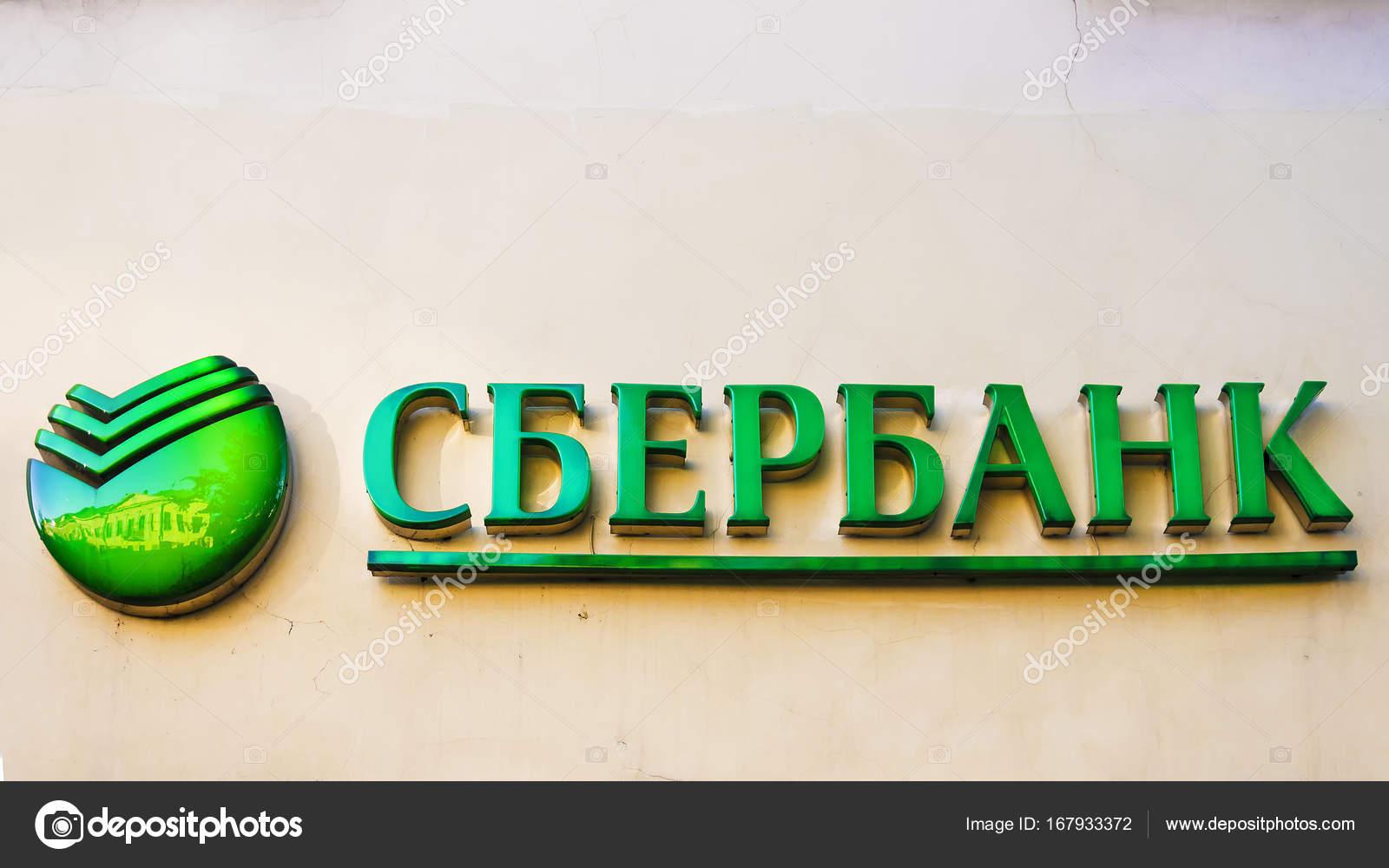 ᐈ сбербанк россии: картинки и фотографии сбербанк россии.