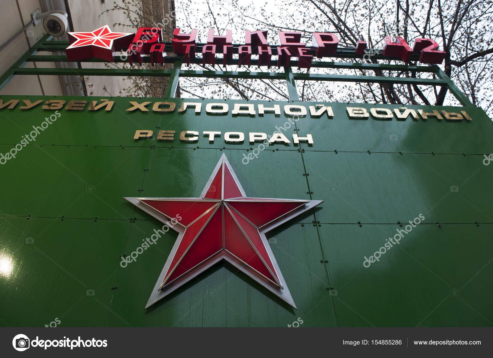 MOSCU: la entrada al Bunker-42, antinuclear instalación subterránea ...