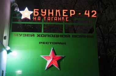 Moscow: the entrance at Bunker-42, anti-nuclear underground facility built in 1956 as command post of strategic nuclear forces of Soviet Union at a depth of 65 meter under Taganka Square