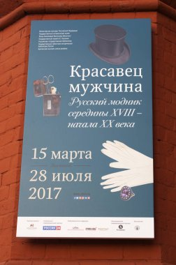 Moscow: poster of one of the many exhibitions of the State Historical Museum, with its big collection covering the whole Russian empire from the Stone Age, on the 19th century red building