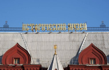 Moscow: the golden cyrillic sign of the State Historical Museum, with a huge collection covering the whole Russian empire from the Stone Age housed in a iconic 19th century red building