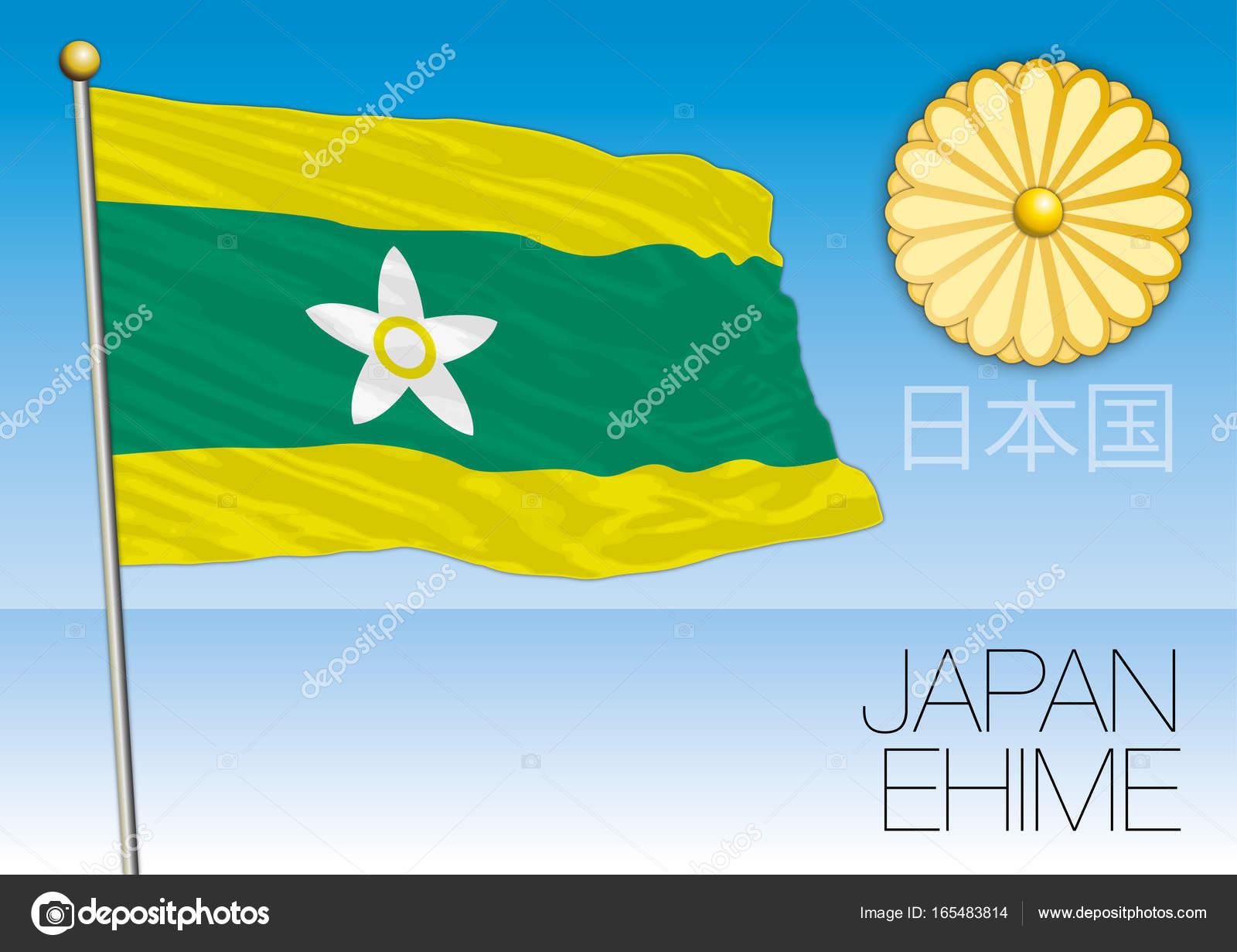 愛媛県旗、日本 — ストックベク...