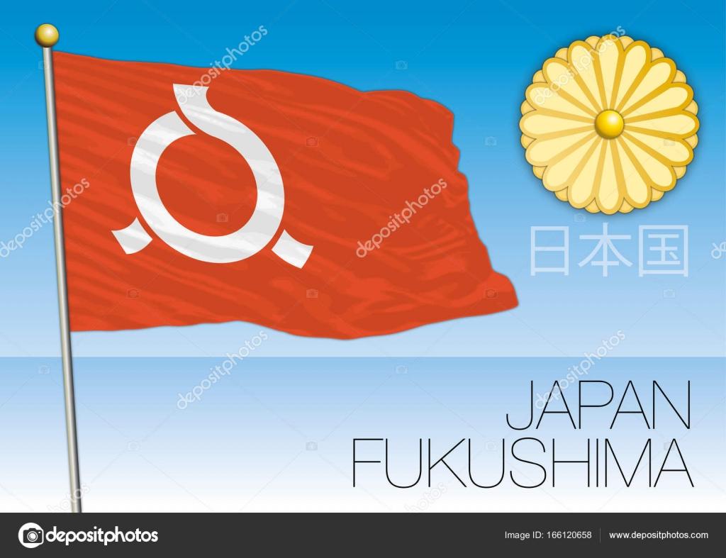 日本福島県旗 — ストックベクタ...
