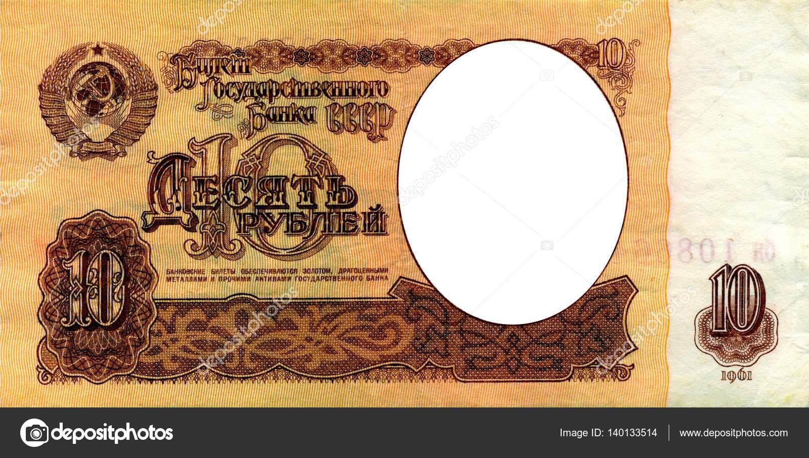 Marco de la plantilla diseño de billete de 10 rublos — Fotos de ...