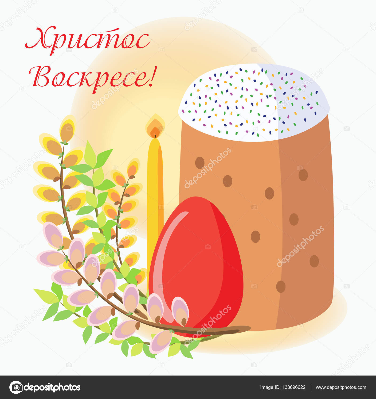 Easter greeting card with easter cakes eggs willow candles and an easter greeting card with easter cakes eggs willow candles and an inscription in russian traditional orthodox easter symbols m4hsunfo