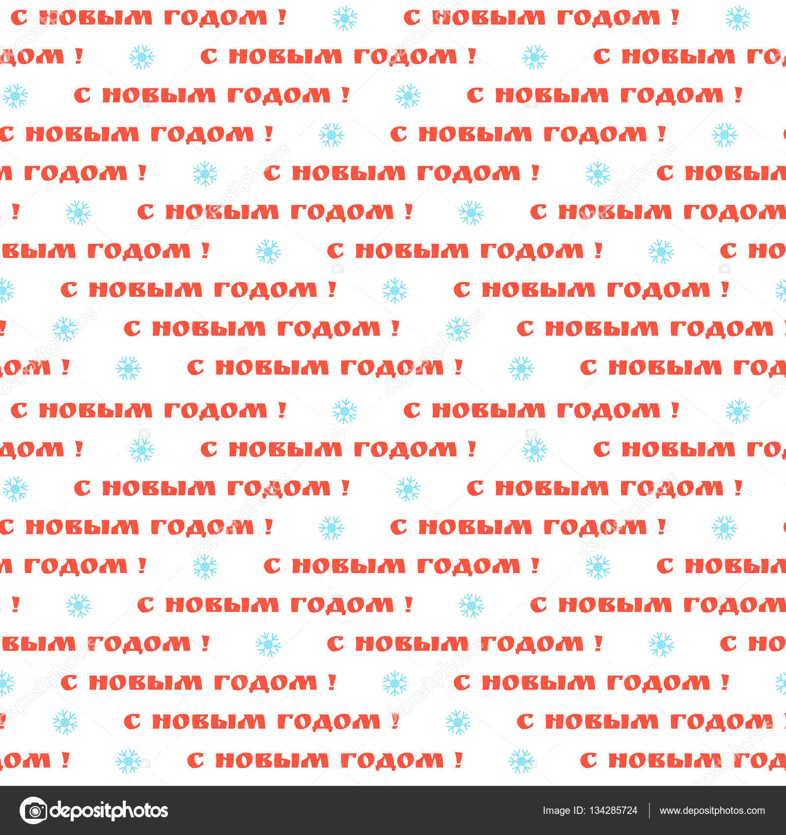 Seamless background with phrase Happy New Year on Russian. Banner or ...