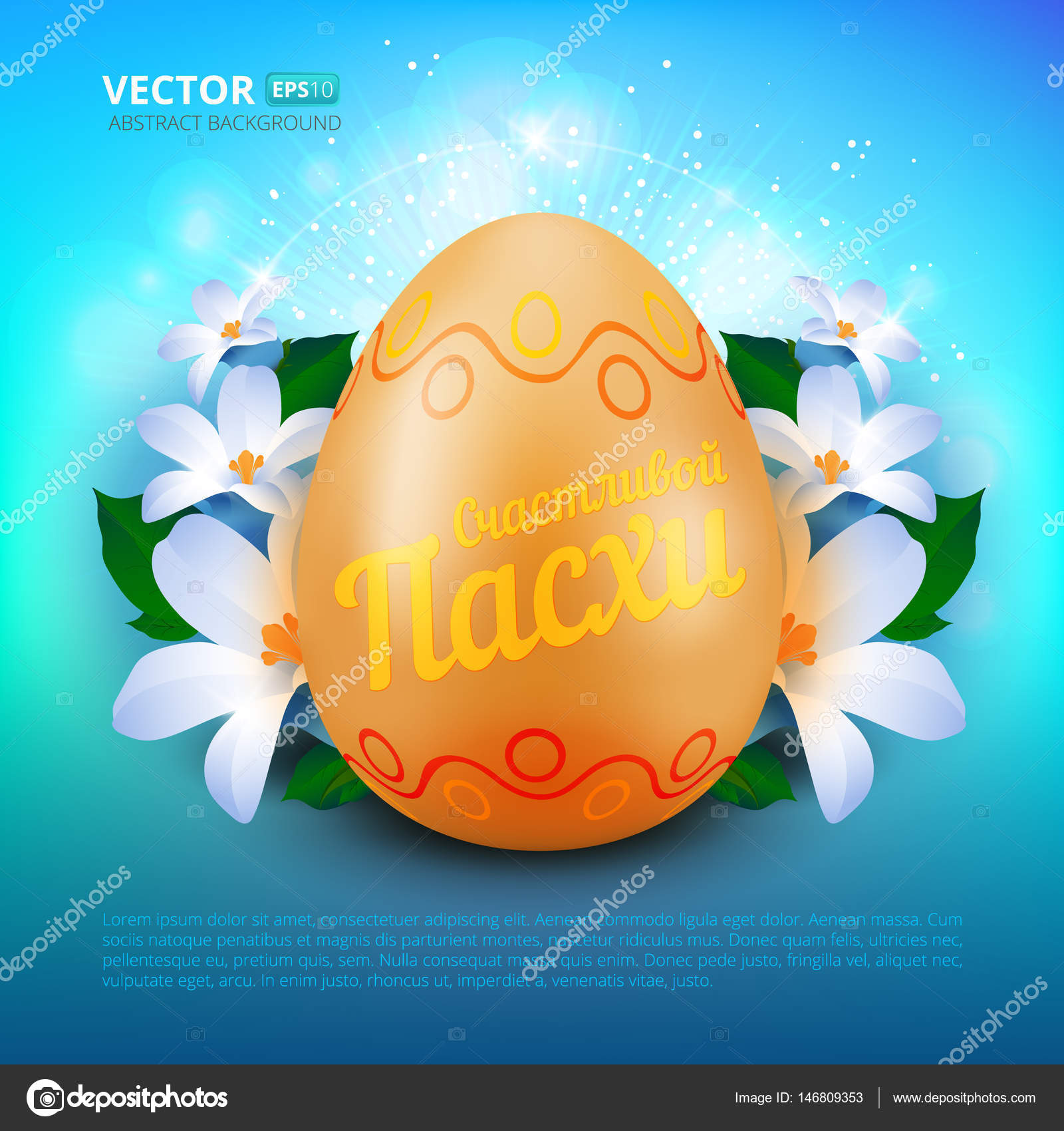 Happy easter greeting card with painted egg and spring flowers on happy easter greeting card with painted egg and spring flowers on colorful background with russian text eng happy easter use this vector illustration m4hsunfo