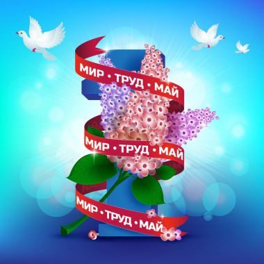 Greeting card to holiday of Spring and Labor. Mayday. The first number with spring flower lilac, birds and red ribbon with russian text (eng.: peace, labor, may)