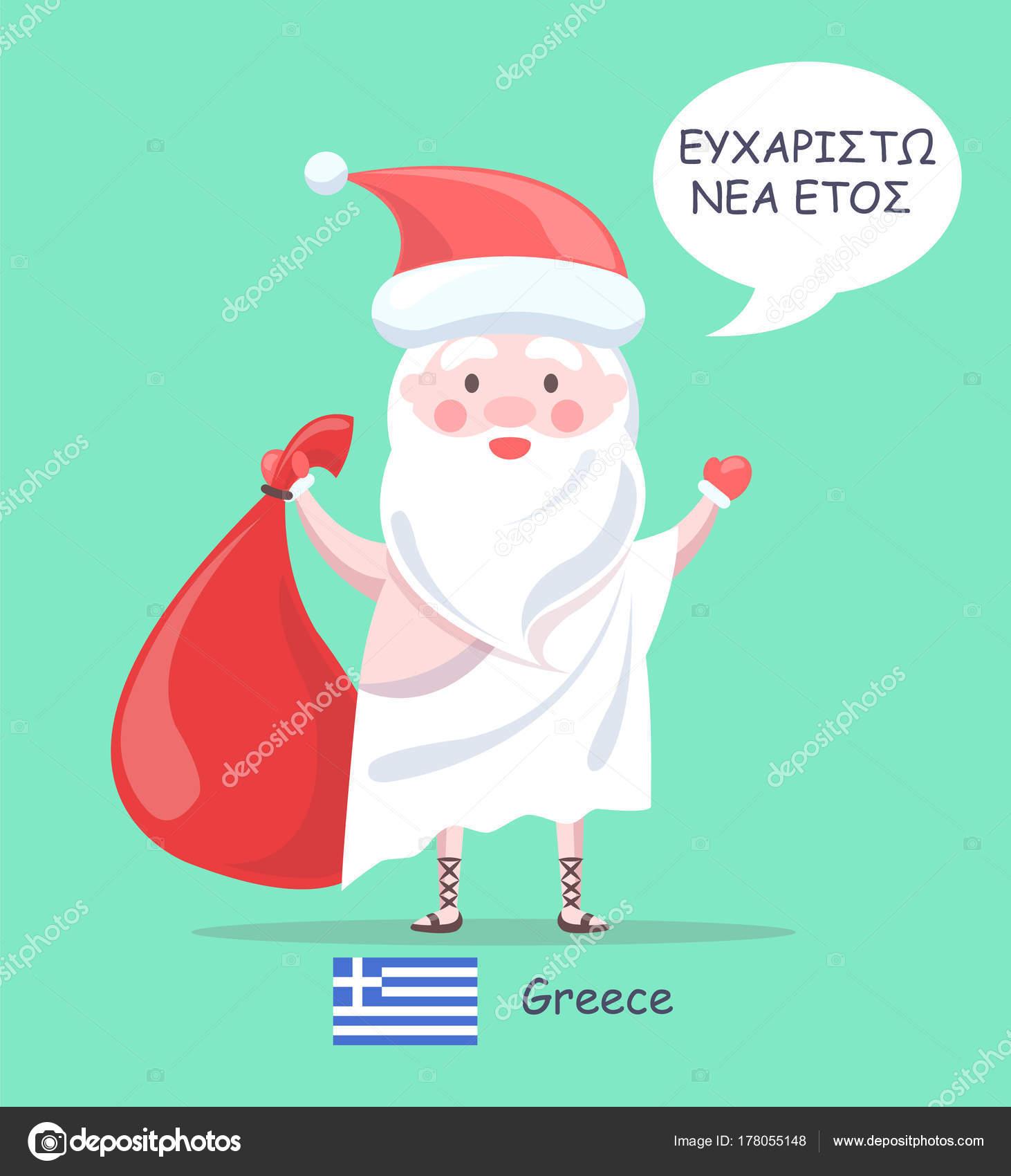 Immagini Babbo Natale Con Frasi.Grecia Babbo Natale Con Il Vettore Di Frase Vettoriali