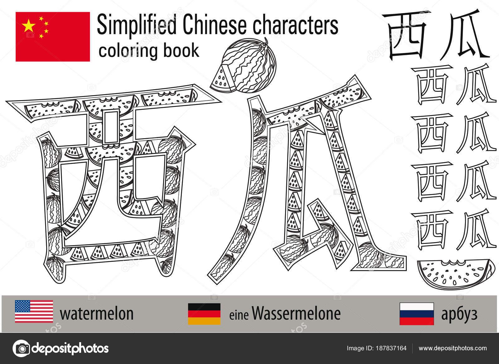 Раскраска анти-стресс. Китайские иероглифы. Арбуз. Цвет ...