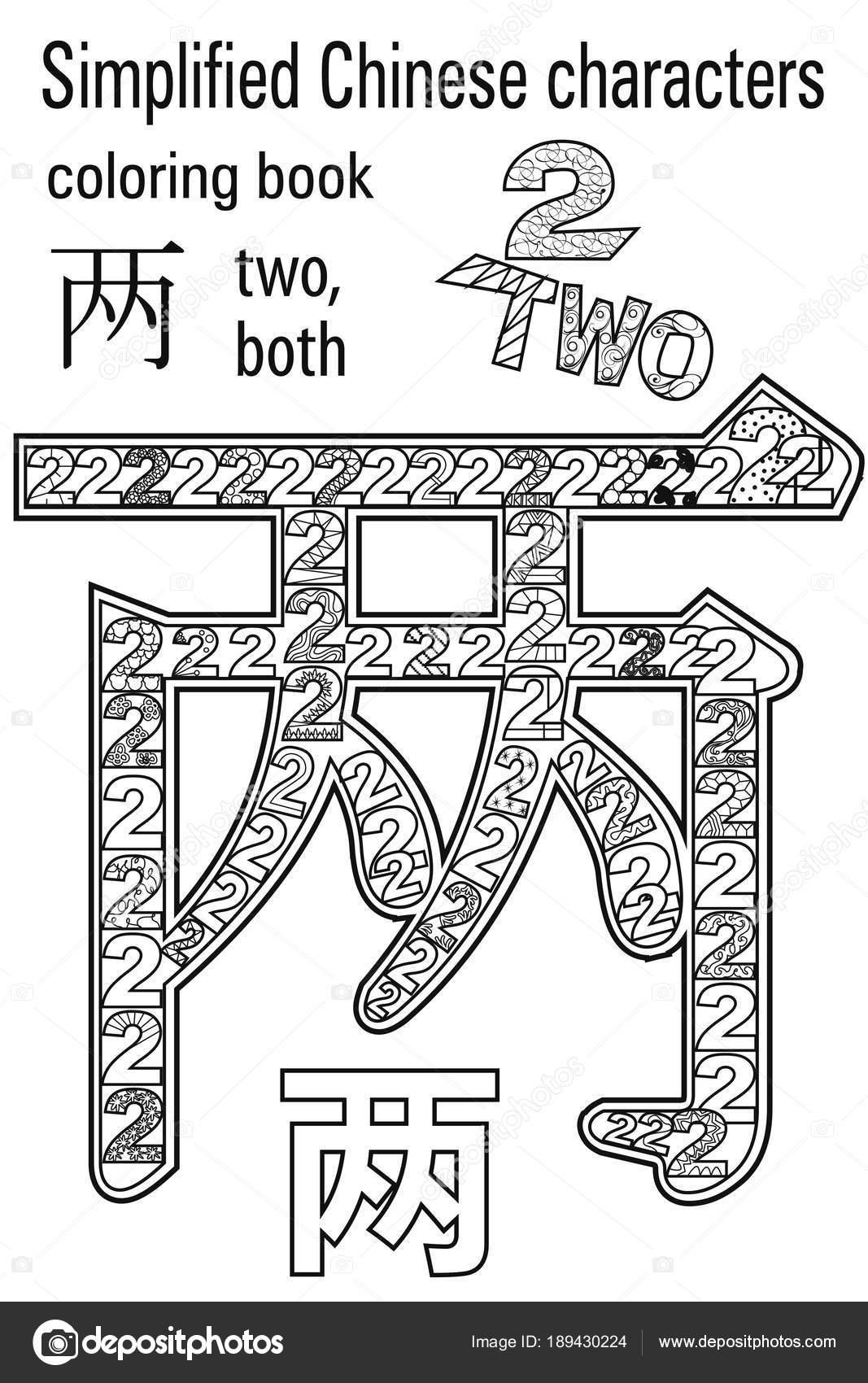 Letras chinas para colorear | Libro para colorear para adultos