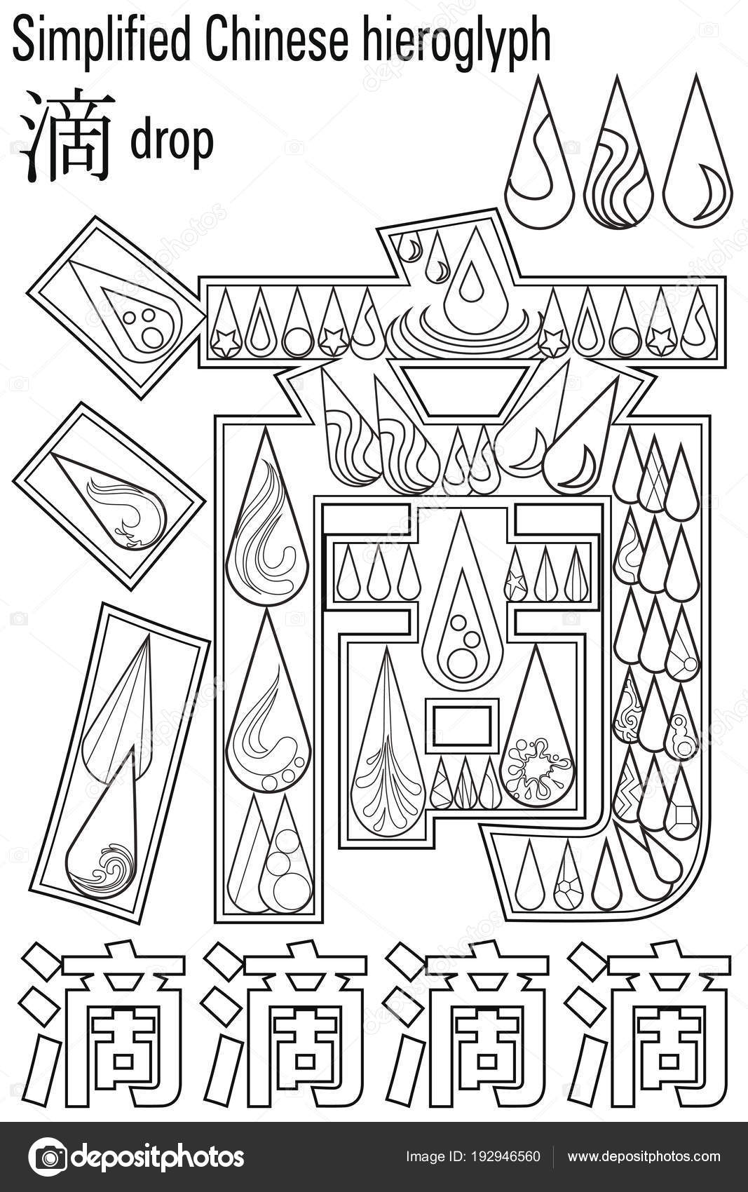 Color Therapy Anti Stress Coloring Book Hieroglyph Drop Learn