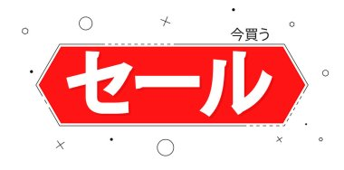 Sale banner design template, Sale, buy now inscription in Japanese language, discount tag, app icon, vector illustration