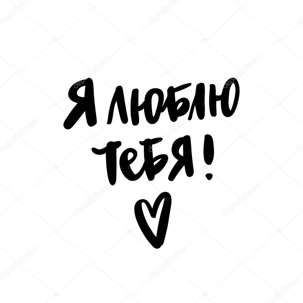 Inschrift Ich Liebe Dich Russisch Kyrillisch Einem