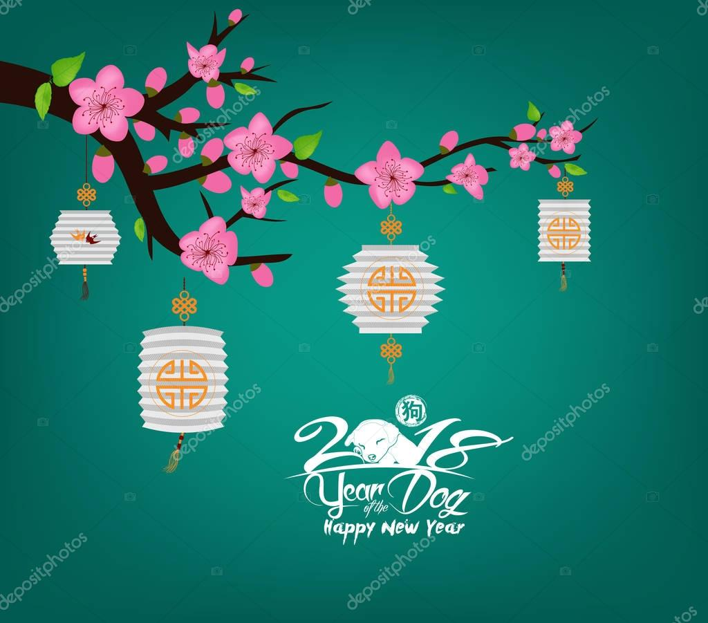Happy New Year 2018 Blossom greeting card. Chinese New Year of the dog (hieroglyph: Dog)