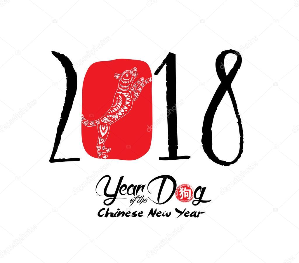 chinese calligraphy 2018 chinese happy new year of the dog 2018 lunar new year